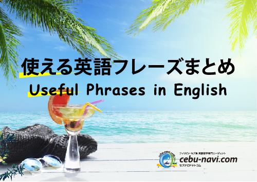 English Abbreviations 英語の略語