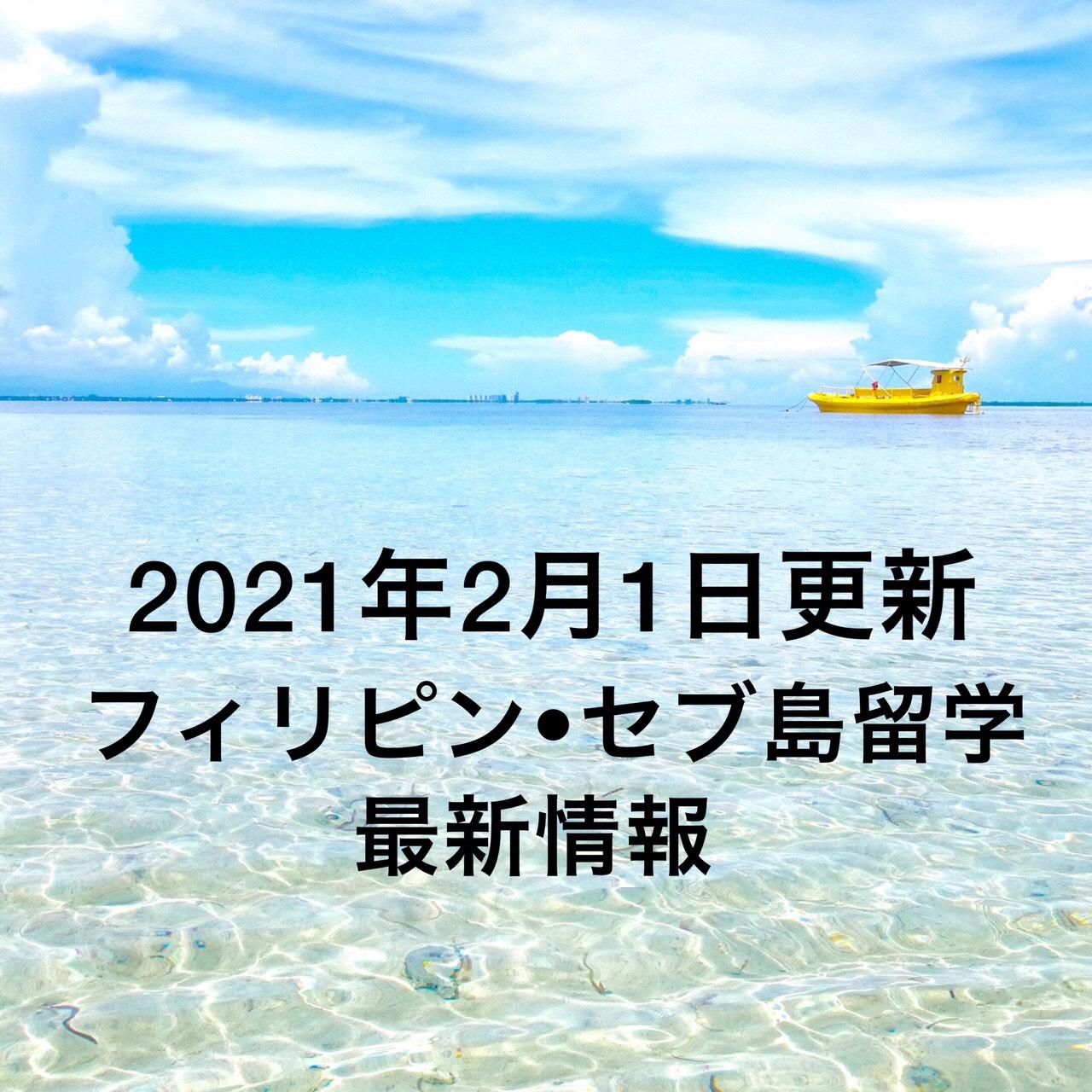 【2021年2月1日更新】 ☆フィリピン・セブ島留学最新情報☆