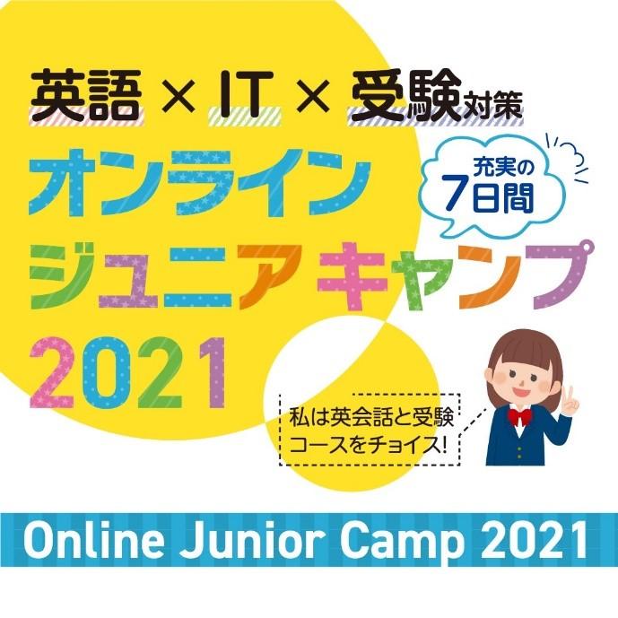 【オンライン留学】英語×IT×受験対策!小・中・高校生向けジュニアキャンプ