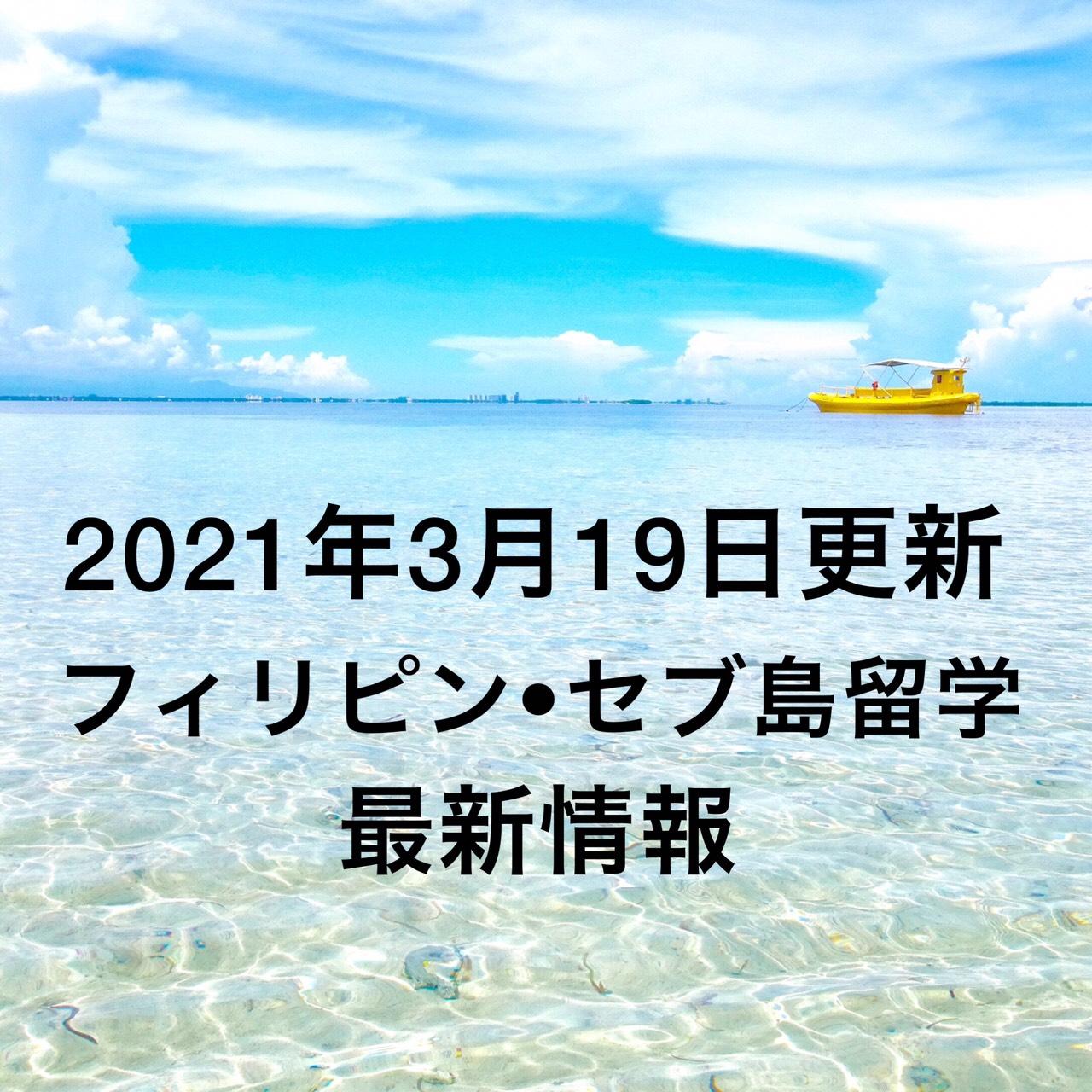 【2021年3月19日更新】☆フィリピン・セブ島留学最新情報☆