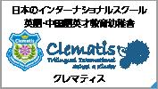 日本のインターナショナルスクール英語英才教育幼稚園 クレマティス