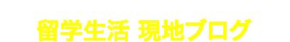 留学生活 現地ブログ