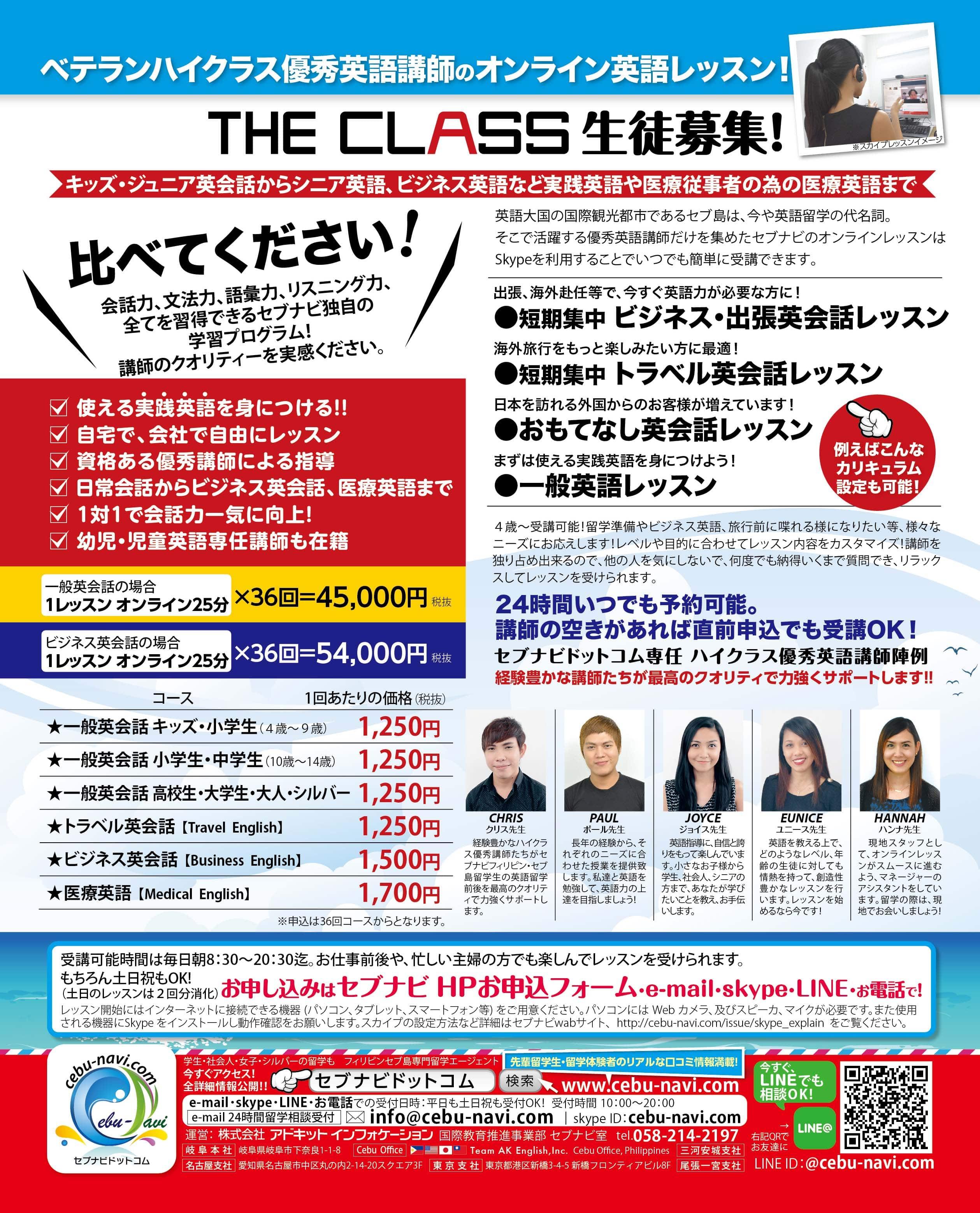 ベテランハイクラス優秀英語講師のオンライン英語レッスン!
