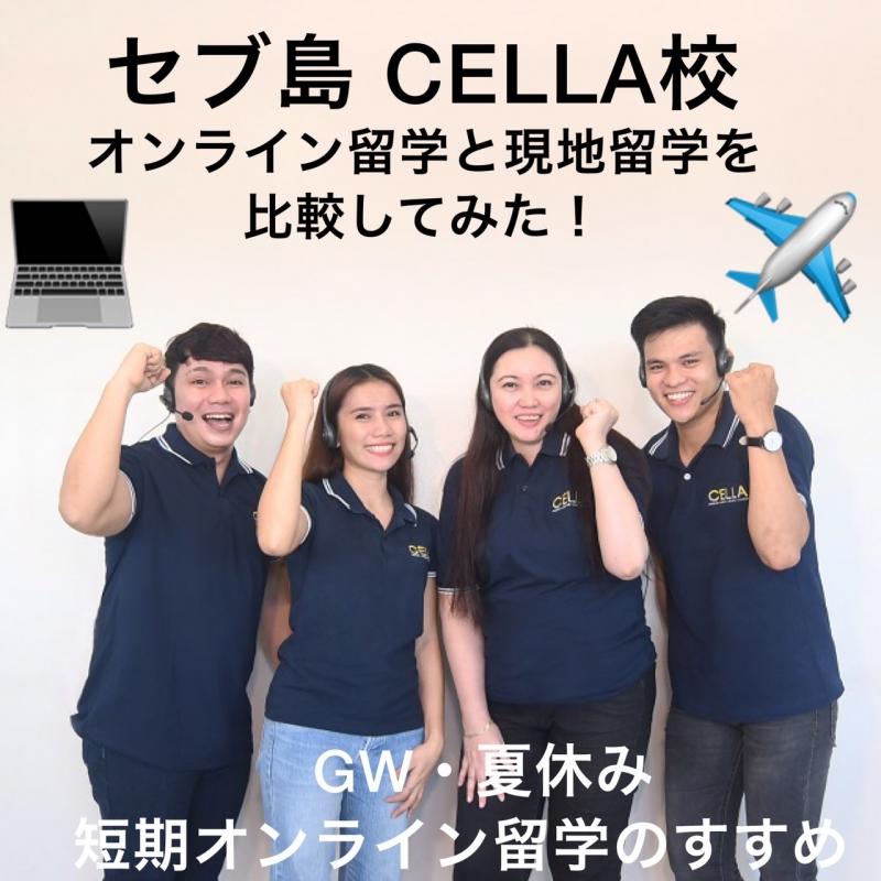CELLA ユニ キャンパス